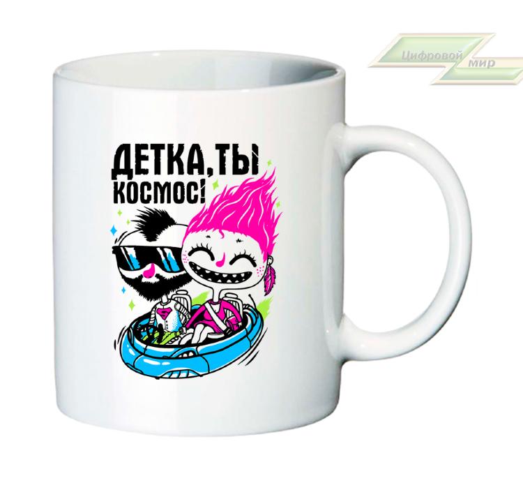 Картинки с надписью детка ты космос
